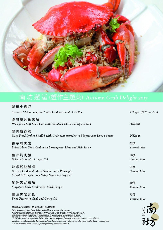 Nam Fong - Le Méridien Cyberport 南坊中餐廳 - 數碼港艾美酒店 Crab promotion menu 南坊邂逅- OKiBook Hong Kong Restaurant Reservation