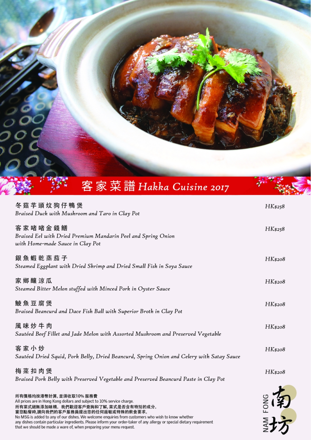 Nam Fong Le Meridien Cyberport 南坊中餐廳 數碼港艾美酒店 Hakka Menu - OKiBook Hong Kong Restaurant Booking