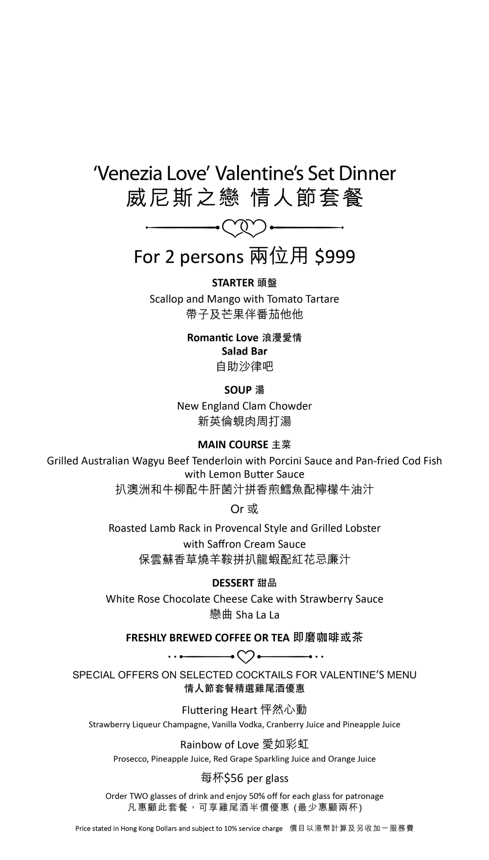 Avanti Love about Italy 情約意大利 2018 Valentine's Menu - OKiBook Hong Kong Restaurant booking