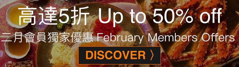 February_2018_member_offer_banner_bilingual - OKiBook Hong Kong Restaurant Booking