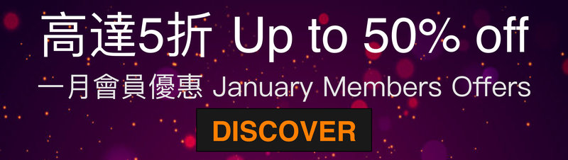 January Member Offers Up to 50% off - OKiBook Hong Kong Restaurant Booking