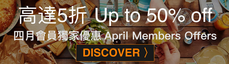 April Members Dining Offers - OKiBook Hong Kong Restaurant Buffet booking 自助餐預訂香港