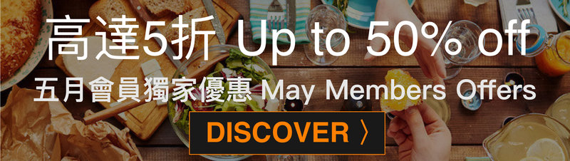 May Members Dining Offers - OKiBook Hong Kong Restaurant Buffet booking 自助餐預訂香港