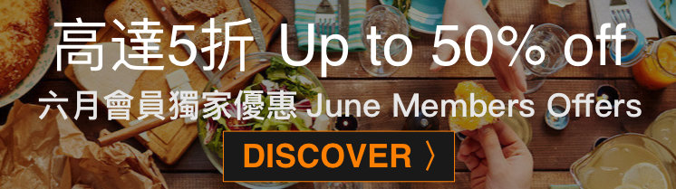 June Members Dining Offers - OKiBook Hong Kong Restaurant Buffet booking 自助餐預訂香港