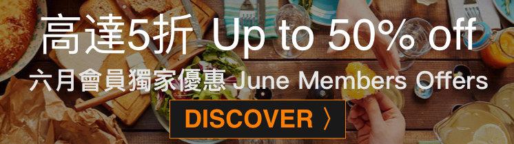 June Members Dining Offers - OKiBook Hong Kong Restaurant Buffet booking 自助餐預訂香港