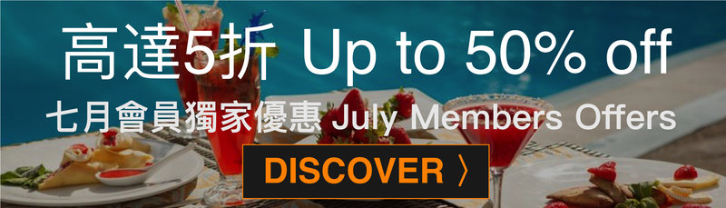 July members' deals - OKiBook Hong Kong Restaurant Buffet booking 自助餐預訂香港