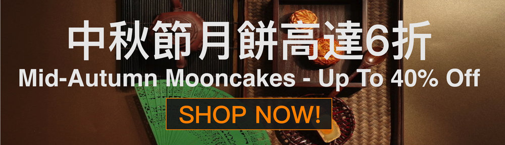 OKiShop Mid-Autumn Festival - 中秋節月餅高達6折 - Mid-Autumn Mooncakes - Up To 40% Off