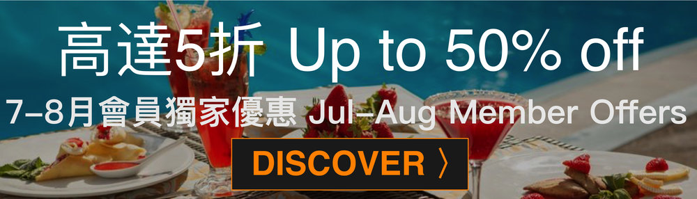 July-August Members Dining Offers - OKiBook Hong Kong Restaurant Buffet booking 自助餐預訂香港