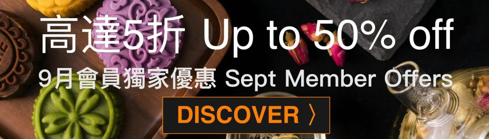September Members Dining Offers 9月會員獨家優惠 - OKiBook Hong Kong Restaurant Buffet booking 自助餐預訂香港