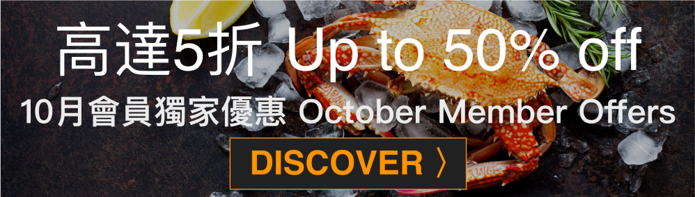 October Members Dining Offers 10月會員獨家優惠 - OKiBook Hong Kong Restaurant Buffet booking 自助餐預訂香港 banner