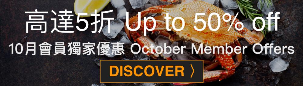 October Members Dining Offers 10月會員獨家優惠 - OKiBook Hong Kong Restaurant Buffet booking 自助餐預訂香港
