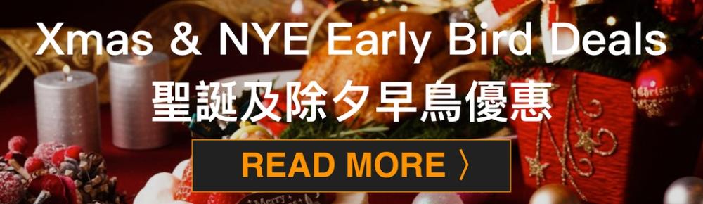 Xmas & NYE early bird banner 2018 (bilingual) - OKiBook Hong Kong Restaurant Booking 自助餐預訂香