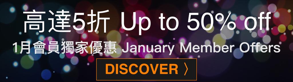 January 2019 Members Dining Offers 1月會員獨家優惠 - OKiBook Hong Kong and Macau Restaurant Buffet booking 餐廳和自助餐預訂香港和澳門 banner