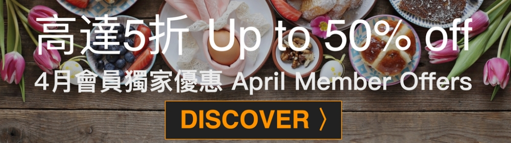 April 2019 Members Dining Offers 4月會員獨家優惠 - OKiBook Hong Kong and Macau Restaurant Buffet booking 餐廳和自助餐預訂香港和澳門