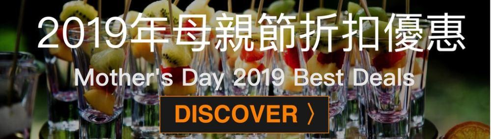 Mother's Day 2019 母親節 - OKiBook Hong Kong and Macau Restaurant Buffet booking 餐廳和自助餐預訂香港和澳門 BANNER