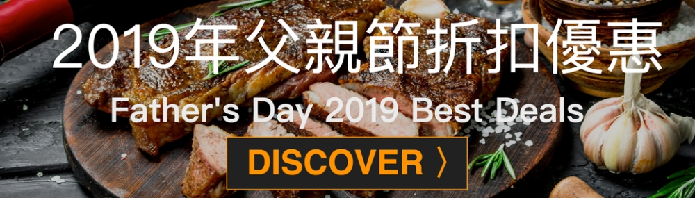 Father's Day 2019 父親節 - OKiBook Hong Kong and Macau Restaurant Buffet booking 餐廳和自助餐預訂香港和澳門 banner