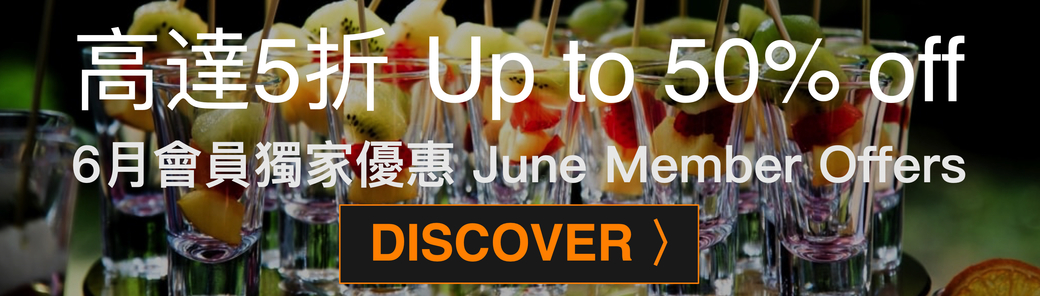 OKiBook Hong Kong and Macau Restaurant Buffet booking 餐廳和自助餐預訂香港和澳門 - June members offers