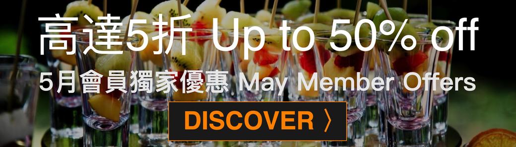 OKiBook Hong Kong and Macau Restaurant Buffet booking 餐廳和自助餐預訂香港和澳門 - May members offers