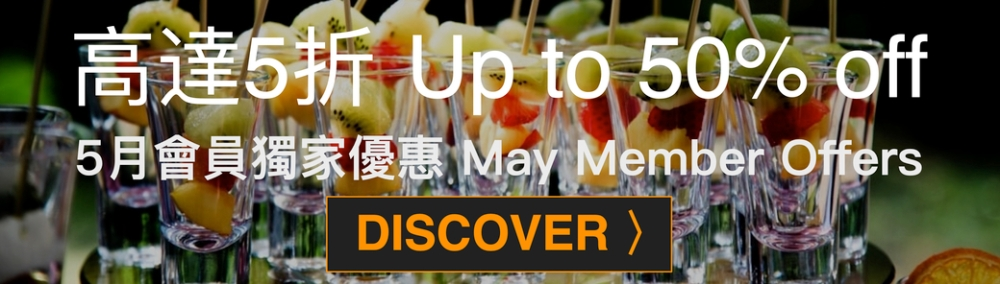 OKiBook Hong Kong and Macau Restaurant Buffet booking 餐廳和自助餐預訂香港和澳門 - May members offers