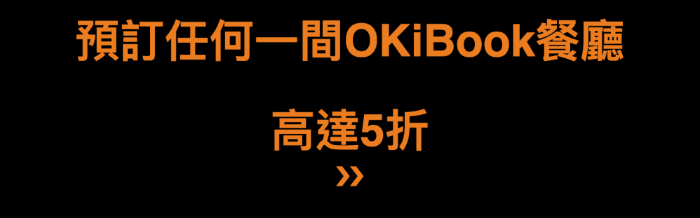 Book All OKiBook restaurants (TC) OKiBook Hong Kong and Macau Restaurant Buffet booking 餐廳和自助餐預訂香港和澳門