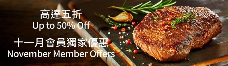 November Member offers - OKiBook Hong Kong and Macau Restaurant Buffet booking 餐廳和自助餐預訂香港和澳門 BANNER