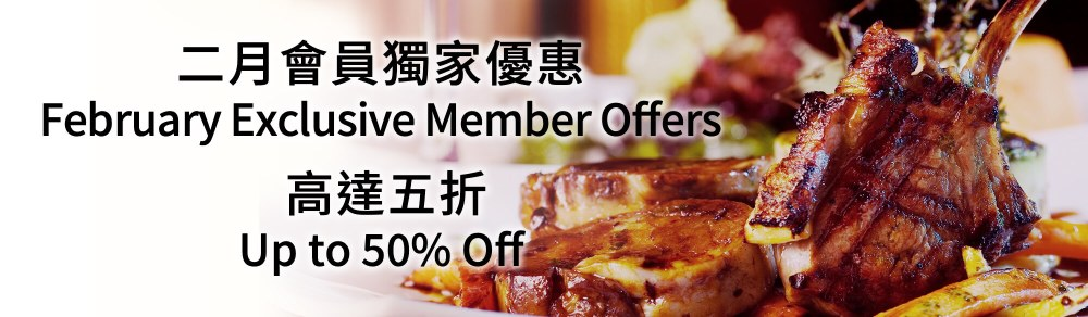 FEBRUARY 2020 Members Dining Offers 2月會員獨家優惠 - OKiBook Hong Kong and Macau Restaurant Buffet booking 餐廳和自助餐預訂香港和澳門 banner