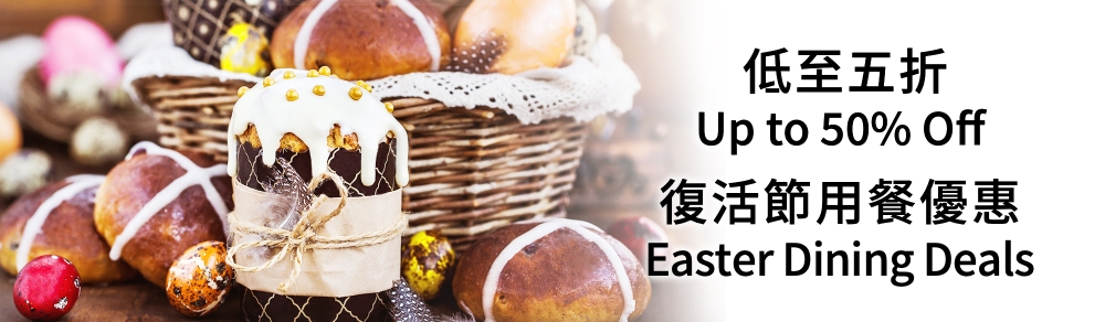EASTER 2020 Members Dining Offers 2月會員獨家優惠 - OKiBook Hong Kong and Macau Restaurant Buffet booking 餐廳和自助餐預訂香港和澳門 banner