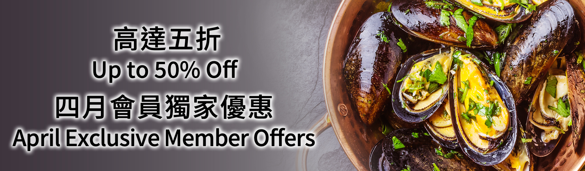 """Hong Kong and Macau Restaurant Buffet booking 餐廳和自助餐預訂香港和澳門_OKiBook 2020年4月""""會員獨家優惠"""" 高達5折/ April 2020 """"members only"""" dining offers – up to 50% off!"""