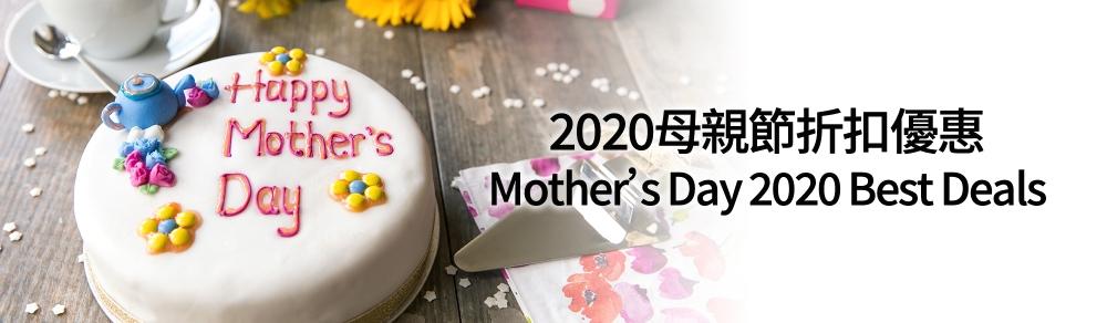 Hong Kong and Macau Restaurant Buffet booking 餐廳和自助餐預訂香港和澳門_2020母親節用餐優惠! - OKiBook最佳餐廳優惠 / Mother's Day 2020 Best Dining Offers